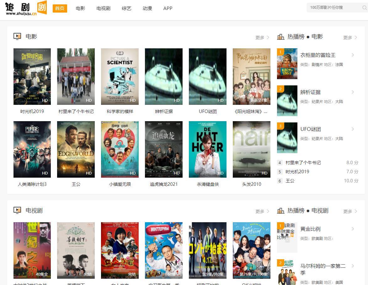 追剧剧影院(zhuijuju)手机在线电影,2021电视剧视频免费在线观看,全集电视剧
