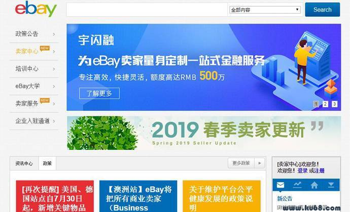 eBay中国:eBay外贸信息门户网站