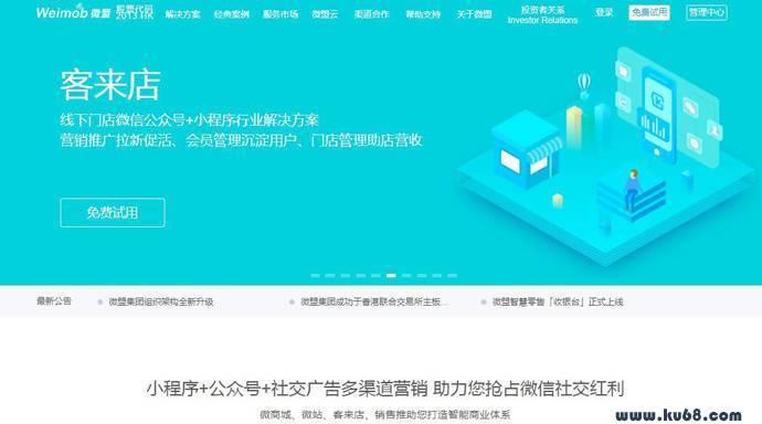 微盟:智能商业服务提供商