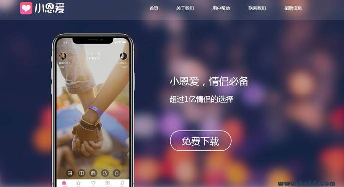 小恩爱:私密互动、社区、游戏,情侣必备App