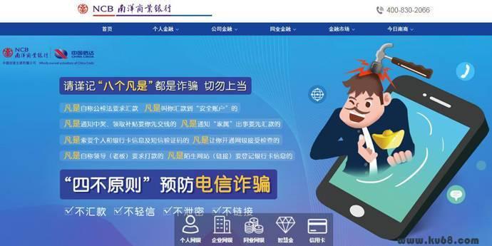 南洋商业银行:南洋商业银行中国官网