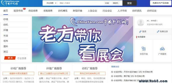 中国纱线网:纺织行业电子商务服务平台