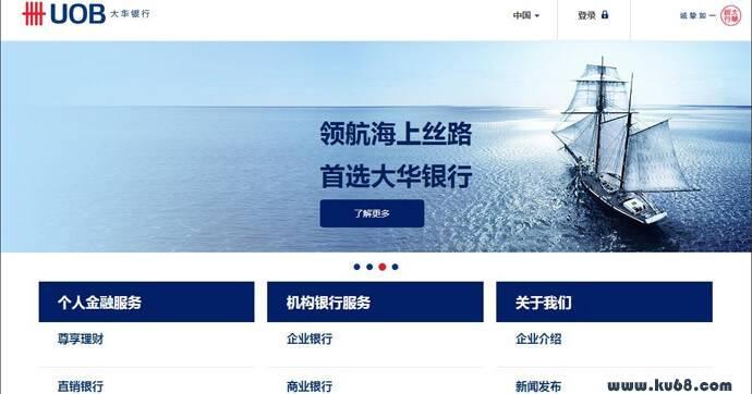 大华银行:新加坡大华银行中国官网