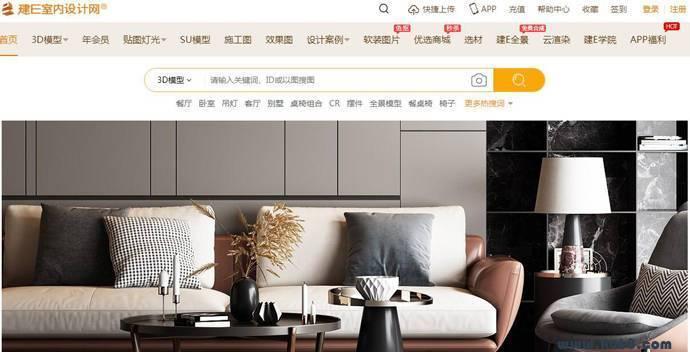 建E网:建E室内设计网,专业的室内设计资源平台