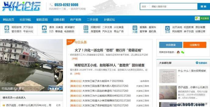 兴化市民论坛:兴化论坛,兴化最具人气的门户网站