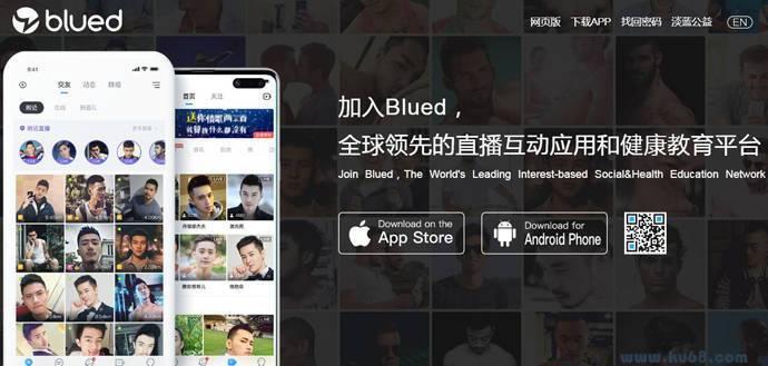 Blued:全球领先的直播互动应用和健康教育平台