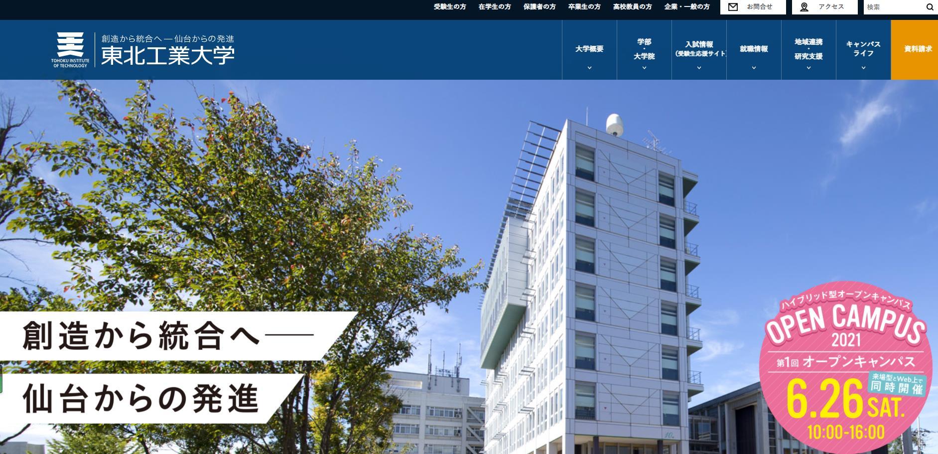 东北工业大学官网 日本私立大学