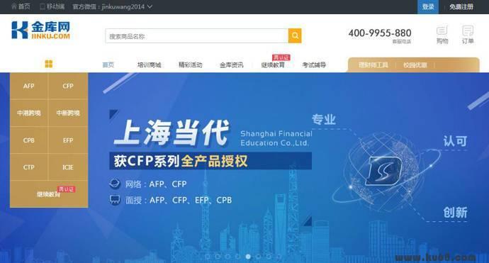 金库网:AFP、CFP理财师报名培训,金融理财培训平台