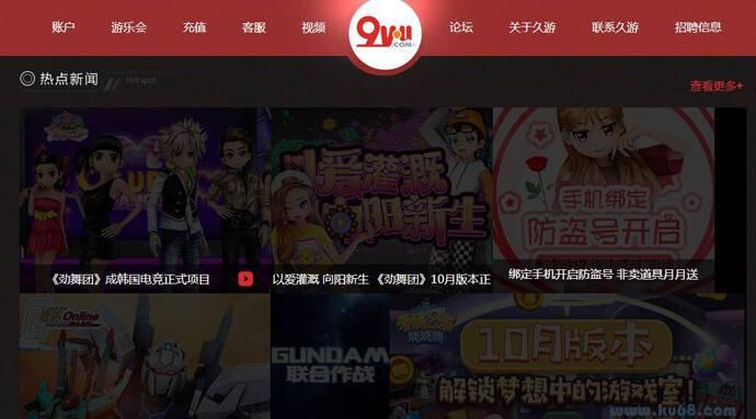 久游网:中国第一代互联网游戏运营商