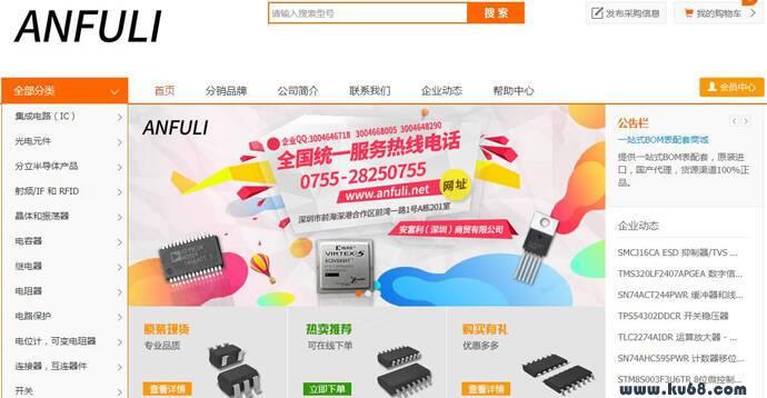 安富利:电子元件器代理渠道商