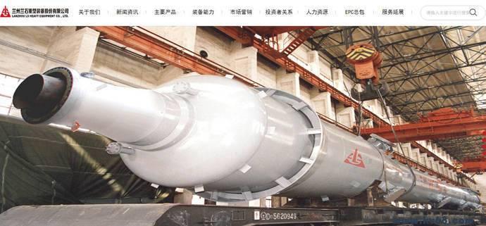 兰石重装:兰州兰石重型装备股份有限公司