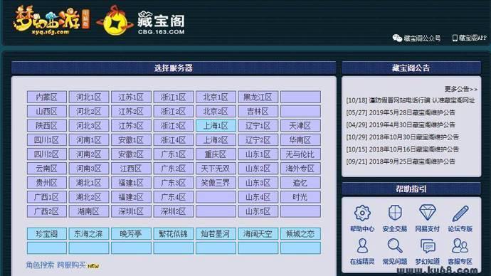 梦幻西游藏宝阁:梦幻西游官方交易平台