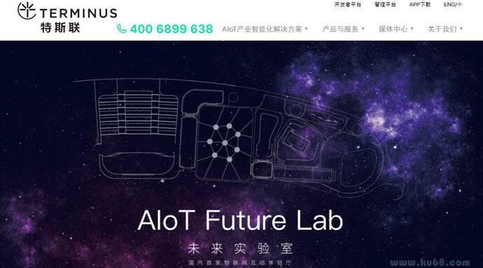 特斯联:人工智能城市解决方案提供商