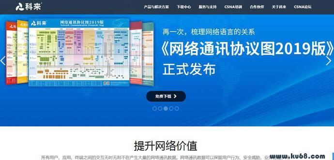 科来:网络分析系统,网络业务性能分析