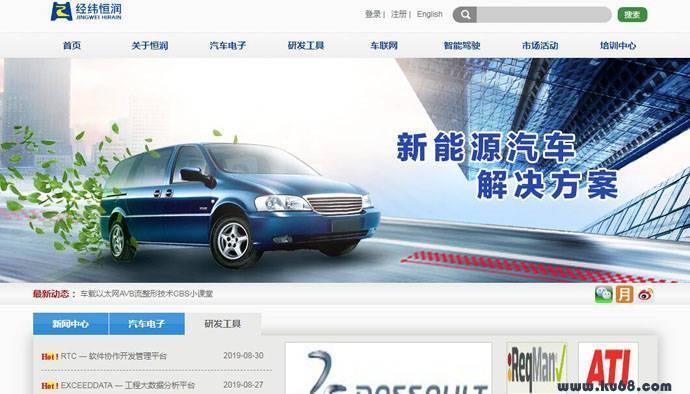 恒润科技:北京经纬恒润科技有限公司