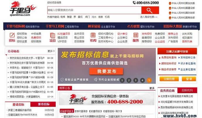 千里马招标网:中国招标行业门户网站