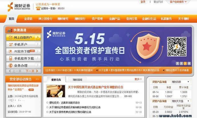 湘财证券:湘财证券股份有限公司官网