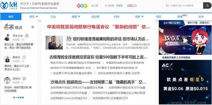 友财网:权威互联网金融资讯服务平台