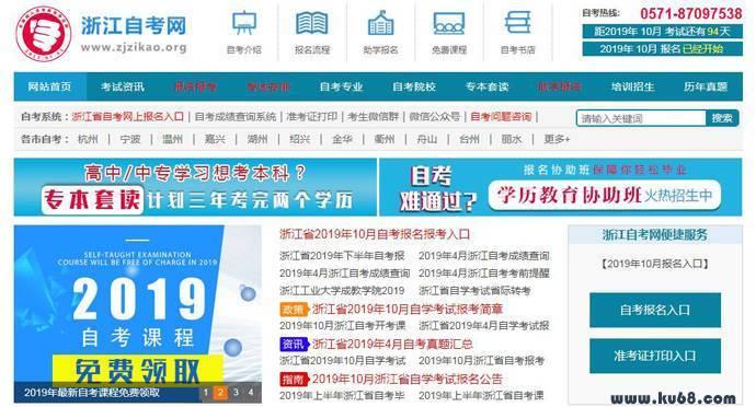 浙江自考网:浙江成人教育考试学习交流平台
