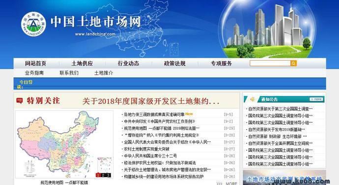 中国土地市场网:土地信息,土地出让公告公示