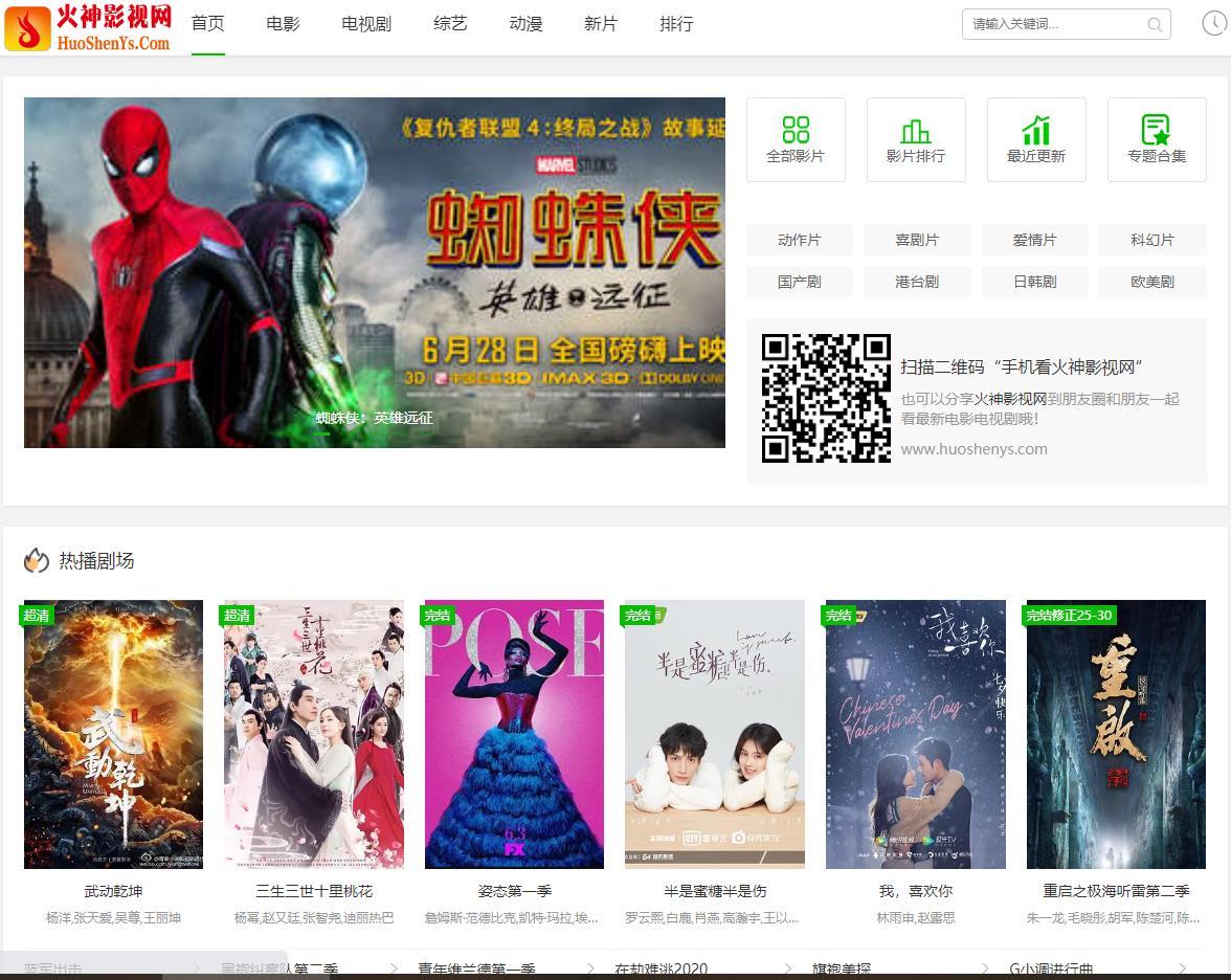 火神影视网(huoshenys)热播电影,最新最全最快最方便的影视网站-火神电影网