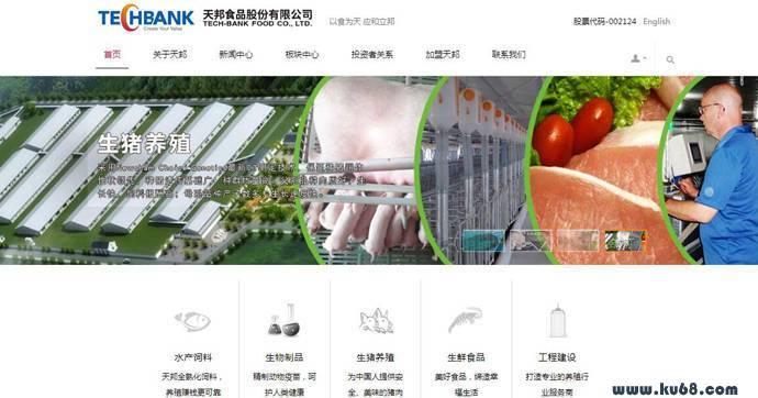 天邦股份:天邦食品股份有限公司