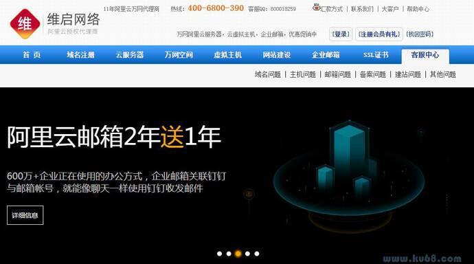 维启在线:维启网络,万网主机、域名注册