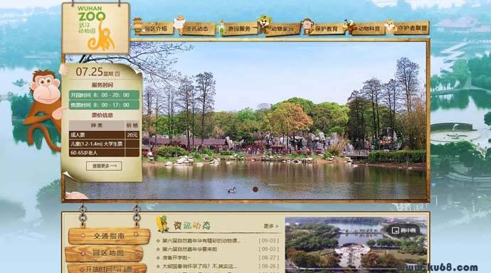 武汉动物园:汉阳墨水湖畔半自然式城市动物园