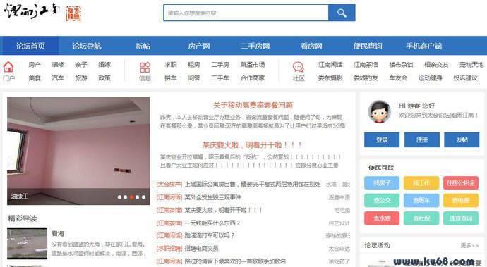 烟雨江南:太仓论坛,太仓本地资讯共享社区