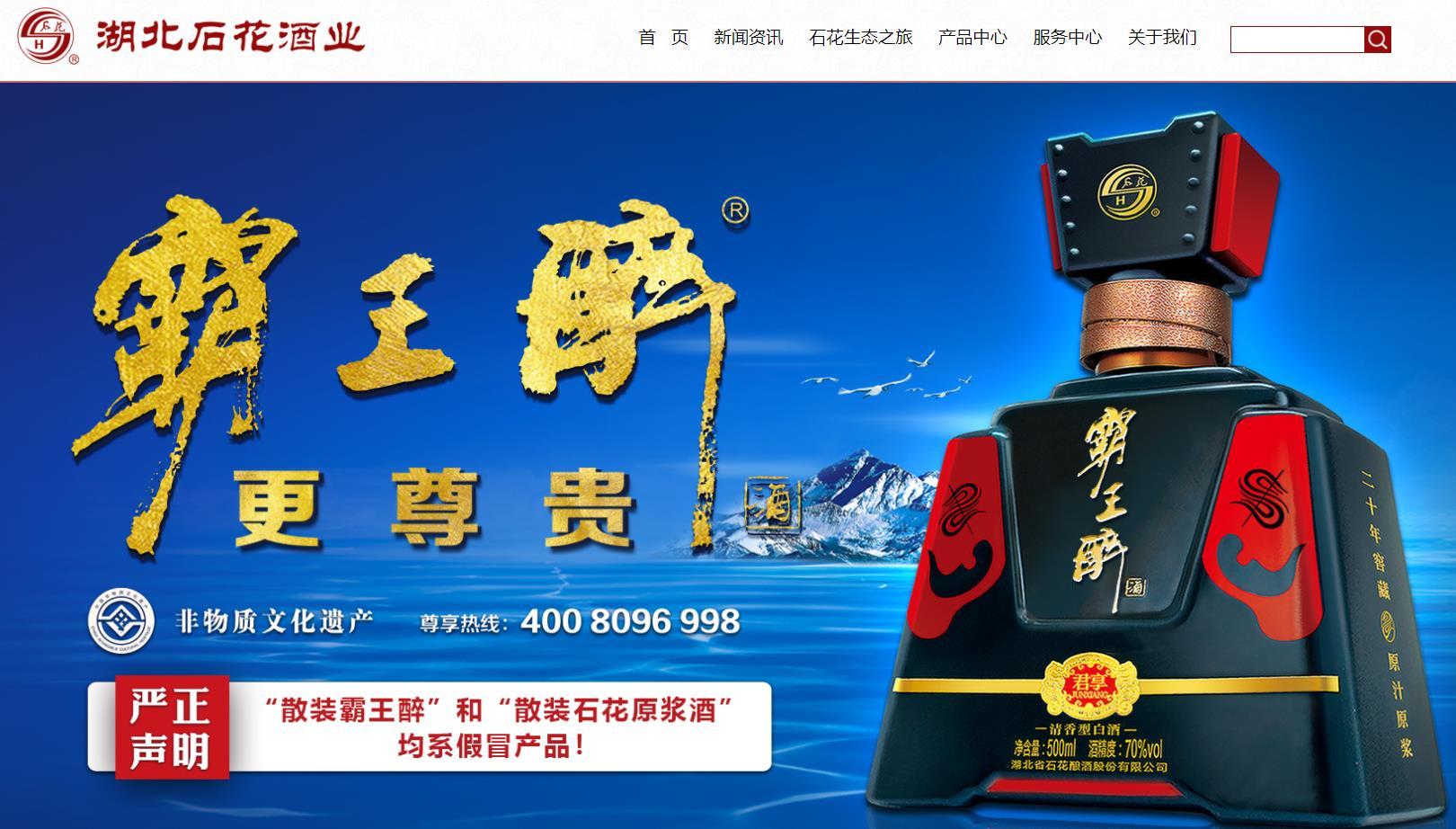 湖北石花酒官网 湖北省石花酿酒股份有限公司