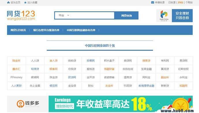 网贷123:wangdai123,网贷导航,网贷排行/排名查询平台