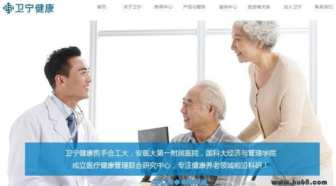 卫宁健康:专注于医疗健康信息化的上市公司