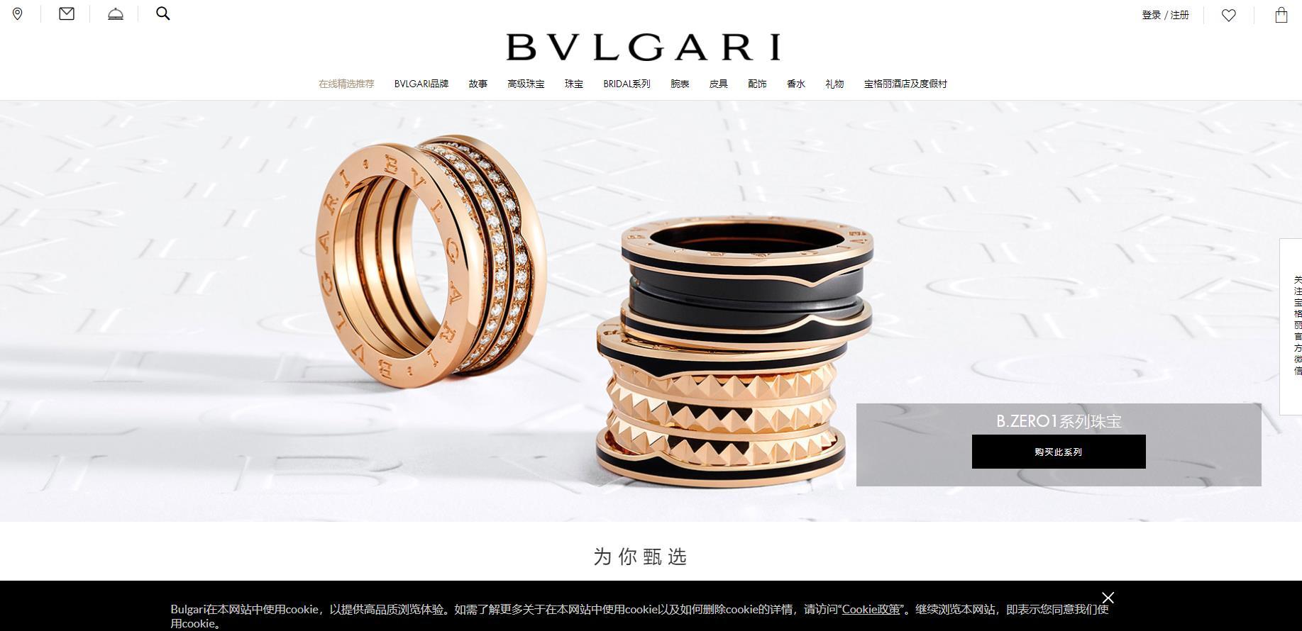 宝格丽(BVLGARI)官网 意大利奢侈珠宝品牌