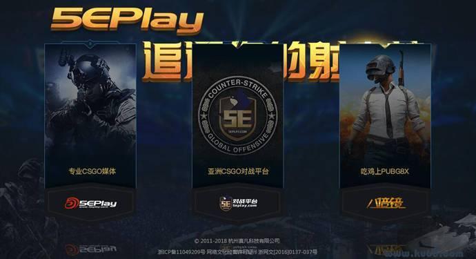 5EPlay:易玩网,CSGO中文网,PUBG绝地求生中文网