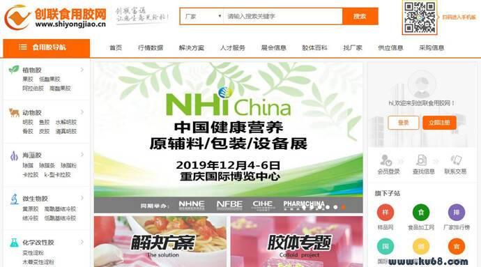 中国创联食用胶网:食品胶行业B2B电子商务门户