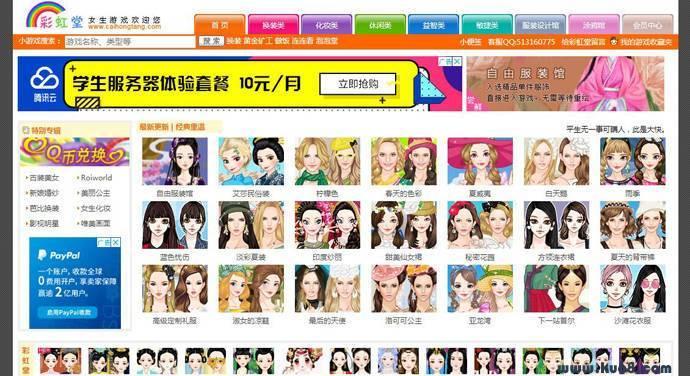 彩虹堂:彩虹堂小游戏,古装小游戏,女生小游戏