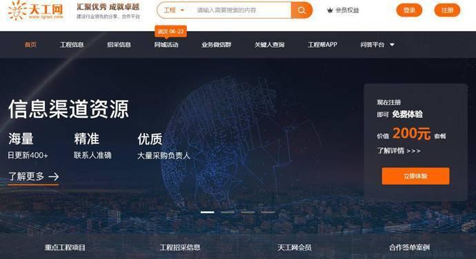 天工网:工程信息,建筑行业门户网站