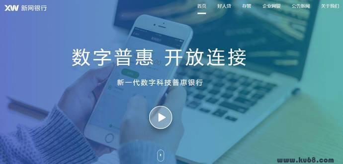 新网银行:新一代数字科技普惠银行