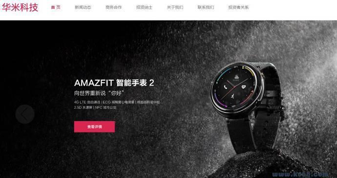 华米科技:华米官网,华米手环、手表