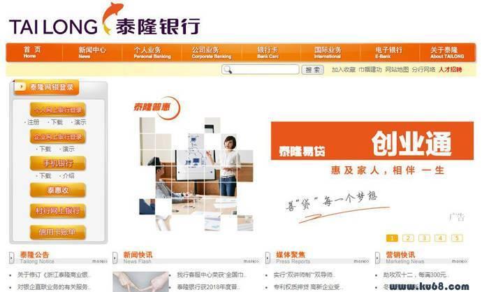 泰隆银行:浙江泰隆商业银行