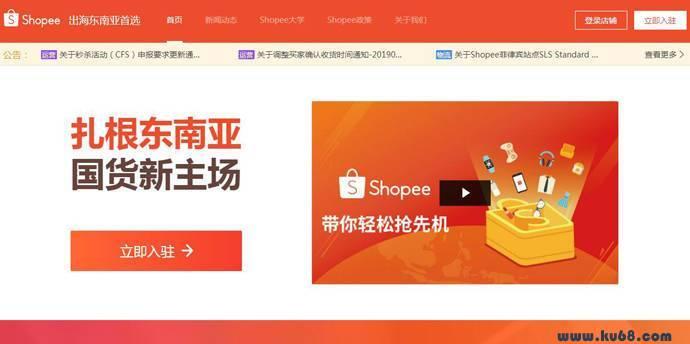 Shopee:扎根东南亚,国货新主场,东南亚与台湾电商平台