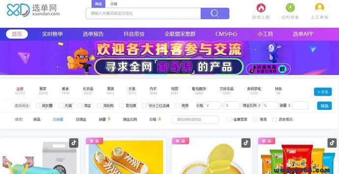 选单网:淘宝客推广平台大数据服务网站