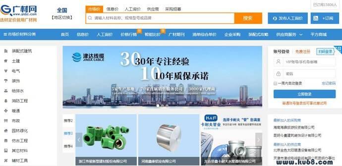 广材网:建筑工程造价行业门户平台