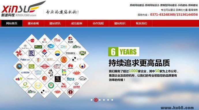 新速网:郑州新速科技,营销型网站建设