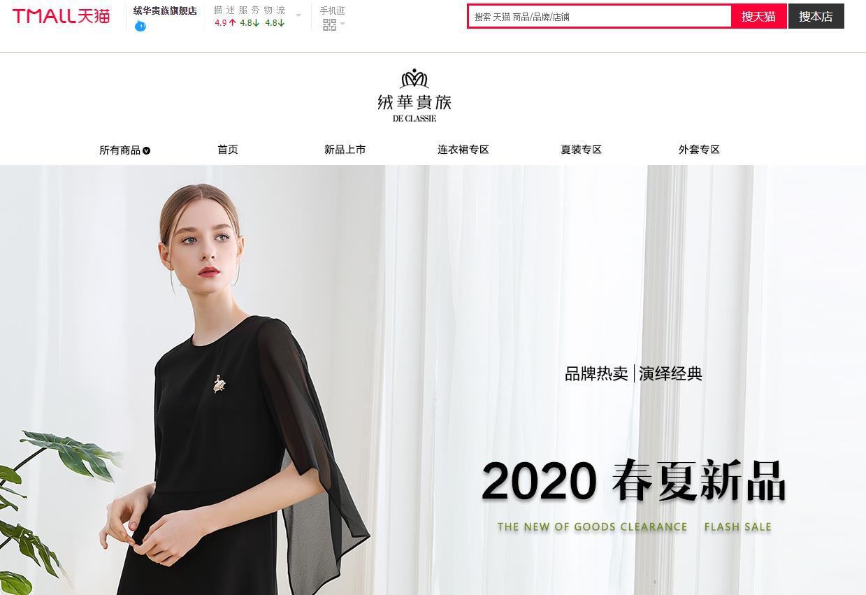 绒华贵族(DECLASSIE)官网 绒华贵族女装官方旗舰店