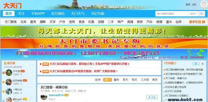 大天门论坛:湖北天门领先的网络社交平台