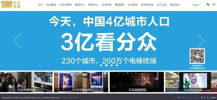 分众传媒:电梯媒体,中国领先的广告传媒公司