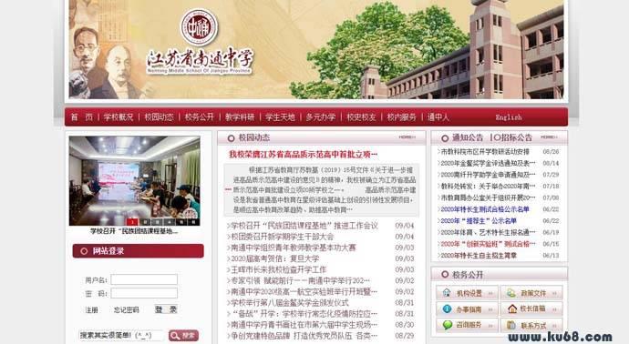 江苏省南通中学:江苏省首批省属重点中学之一