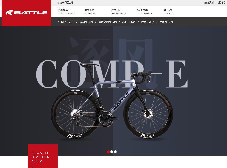天津富士达(battle)自行车有限公司官网 邦德富士达运动官方旗舰店