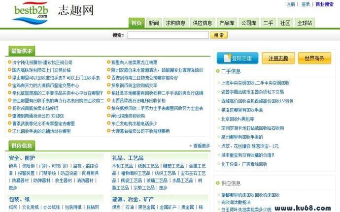志趣网:免费发布信息的b2b电子商务平台